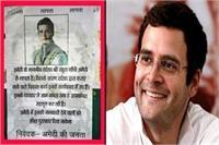 अमेठी में लगे राहुल के लापता होने के पोस्टर, ढूंढने वाले को मिलेगा उचित ईनाम