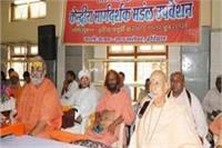 भव्य मंदिर निर्माण के लिए केन्द्रीय मार्गदर्शक मण्डल की विशेष बैठक प्रयाग में आयोजित