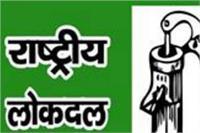 आलू किसानों की समस्याओं को लेकर रालोद 16 जनवरी को देगा धरना