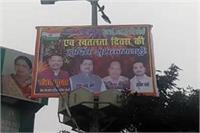 वाह रे BJP चेयरमैनः गणतंत्र दिवस की जगह लगवा दिए स्वतंत्रता दिवस के होर्डिंग
