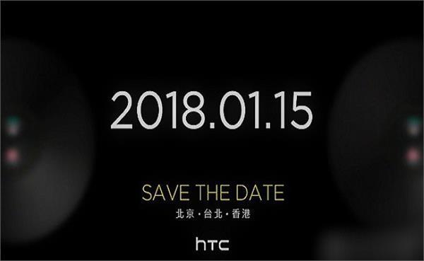 15 जनवरी को हो सकता है HTC का U11 EYEs स्मार्टफोन