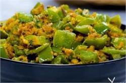 शिमला मिर्च बेसन सब्जी