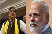 सपा सांसद ने PM के लिए किया जातिसूचक शब्द का प्रयोग, BJP ने जताई कड़ी आपत्ति