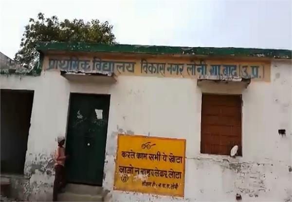 कैसे पढ़ेगा इंडिया? पढ़ाई के बजाय स्कूल में बच्चे लगा रहे झाडू, बना रहे खाना