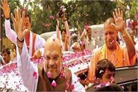 उपचुनाव के लिए भाजपा के शाह तथा योगी समेत 40 स्टार प्रचारक, चुनाव आयोग ने दी मंजूरी
