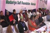 अन्तर्राष्ट्रीय सूफी सम्मेलन में सन्तों ने दहशतगर्दी को बताया इस्लाम के खिलाफ