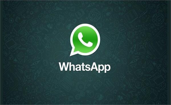 अब कम्प्यूटर से भी WhatsApp पर हो सकेगी वॉयस कॉलिंग