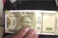 Axis Bank ATM से निकाले लोगों ने पैसे तो निकले चूरन लेबल के 500 के नोट