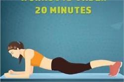 20 मिनट के भीतर करें बैस्ट वर्कआउट, रहेंगे हरदम स्वस्थ