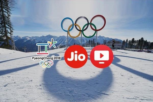 जियो टीवी पूरे देश में विंटर ओलंपिक गेम्स प्योंगेचांग 2018 का सीधा प्रसारण करेगा