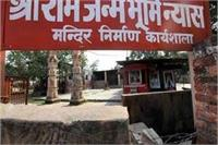 राम जन्मभूमि-बाबरी विवाद: सुप्रीम कोर्ट में आज से शुरू होगी अहम सुनवाई