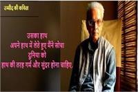 नहीं रहे मशूहर साहित्यकार केदारनाथ, 84 वर्ष की उम्र में दुनिया को कहा अलविदा