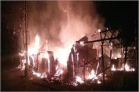 अचानक लगी भीषण आग ने 5 घरों को किया राख, 1 वर्षीय मासूम की जिंदा जलकर मौत