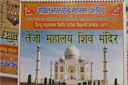 हिंदू महासभा ने जारी किया विवादित कैलेंडर, ताजमहल को दिखाया तेजो महालय