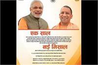 योगी सरकार का एक साल पूरा, तमाम मंत्रीगणों ने शुभकामनाओं के साथ दी बधाई