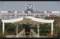 चौधरी चरण सिंह विश्वविद्यालयः MBBS कॉपियां बदलने के प्रकरण में 2 छात्रों को जेल