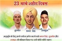 जौनपुर में भगत सिंह, राजगुरु व सुखदेव का मनाया गया 87वां शहीदी दिवस, योगी ने भी दी श्रद्धांजलि