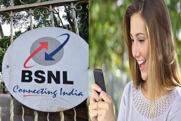 BSNL लूट लो ऑफर: सभी प्लान पर मिलेगा 60 फीसदी तक का डिस्काउंट