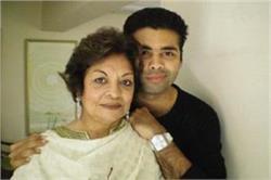 करण जौहर ने इस इमोशनल अंदाज के साथ अपनी मां को किया Womens Day wish