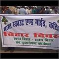 बिहारः कटिहार में इस अनोखे तरीके से मनाया गया 106वां स्थापना दिवस