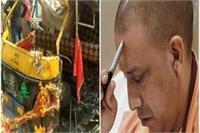 सड़क हादसे में हुई मौतों पर CM योगी ने जताया शोक, किया आर्थिक सहायता देने का एेलान