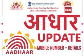 UIDAI ने किया सतर्क, ऑनलाइन आधार नंबर देते समय रखें सावधानी