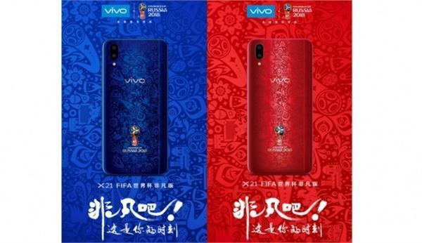 दो नए वेरियंट्स के साथ वीवो ने लांच किया X21 फीफा वर्ल्ड कप एडिशन स्मार्टफोन