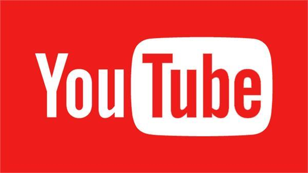 YouTube में जल्द शामिल होगा नया फीचर, कोई सर्च नहीं कर पाएगा अापकी हिस्ट्री