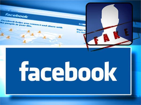 Facebook ने बंद किए 58 करोड़ से भी अधिक फेक अकाउंट्स