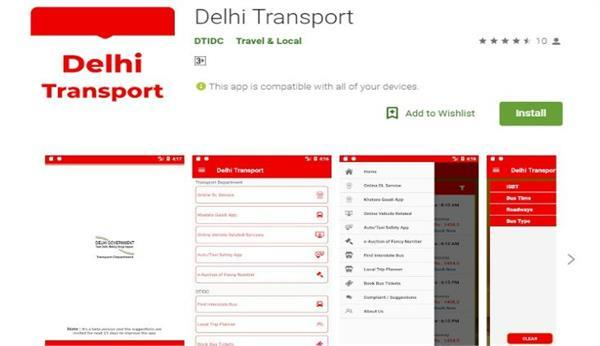 एंड्रॉयड और iOS यूजर्स के लिए दिल्ली ट्रांसपोर्ट डिपार्टमेंट ने लांच किया नया एप्प