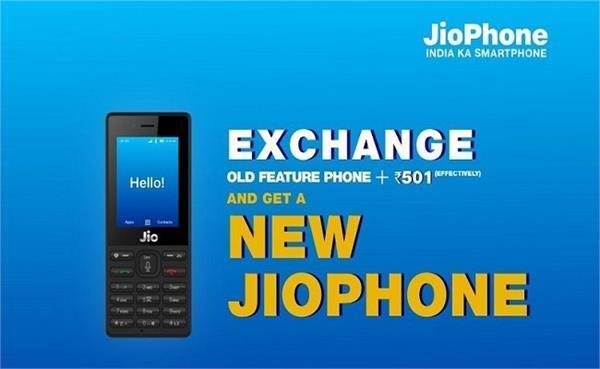 आज इतने बजे से 501 रुपए में खरीद सकेंगे JioPhone