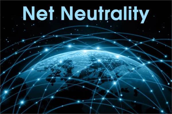 अब इंटरनैट स्पीड को लेकर नहीं होगा भेद-भाव, नैट न्यूट्रैलिटी को मिली भारत में मंजूरी