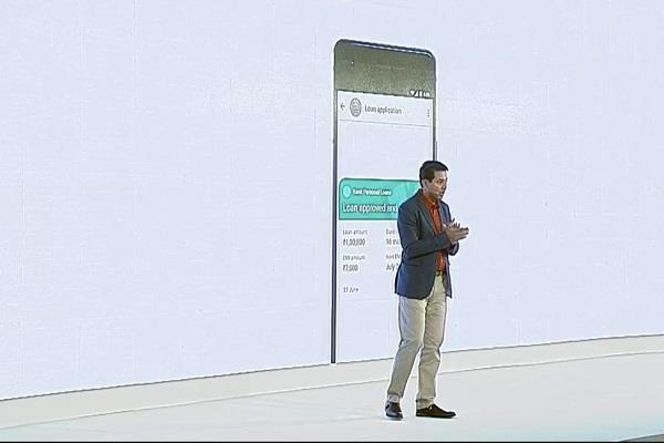 गूगल ने बदला Tez एप का नाम, अब आसानी से मिलेगा लोन