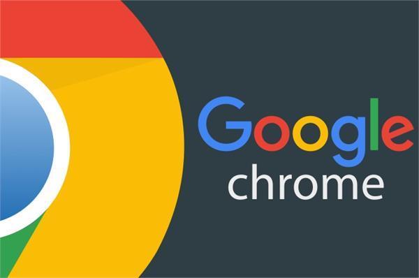गूगल क्रोम ने 10 वर्षों में ऐसे बदली वेब ब्राउज़िंग की दुनिया