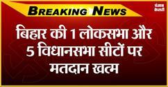 बिहार की 1 लोकसभा और 5 विधानसभा सीटों पर मतदान खत्म, EVM में कैद हुई प्रत्याशियों की किस्मत