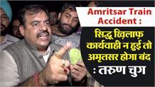 Amritsar Train Accident: सिद्धू ख़िलाफ़ कार्यवाही न हुई तो अमृतसर होगा बंद: तरुण चुग