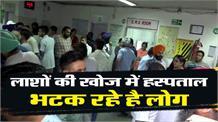 Amritsar Train Accident: लाशों की खोज में हस्पताल भटक रहे है लोग