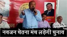 नवजन चेतना मंच पार्टी का ऐलान, 23 सीटों पर लड़ा जाएगा चुनाव