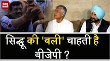 BJP छोड़ने का Sidhu को भरना पड़ रहा है खामियाजा ?