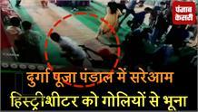 दुर्गा पूजा पंडाल में सरेआम हिस्ट्रीशीटर को गोलियों से भूना, CCTV में कैद पूरी वारदात