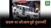 परवाणु में सरेआम सड़क पर गुंडागर्दी, बदमाशों ने गाड़ी पर उतारा सारा गुस्सा