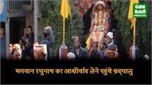 कुल्लू दशहरा की रथ यात्रा के लिए अपने मंदिर से निकले भगवान रघुनाथ