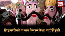 दशहरा उत्सव के लिए मुस्लिम कारीगरों की जी तोड़ मेहनत, पुतले बनाकर दे रहे भाईचारे का संदेश