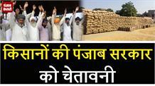 Ropar मंडी में नहीं हुई किसानों की फ़सल की अदायगी