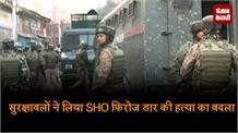 सुरक्षाबलों ने लिया SHO फिरोज डार की हत्या का बदला, मुठभेड़ में मार गिराए लश्कर के 3 आतंकी