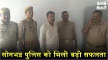 10 हज़ार रुपए का इनामी खनन माफिया चढ़ा पुलिस के हत्थे
