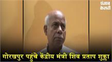 नॉन सीरियस हैं राहुल गांधी- शिव प्रताप शुक्ला