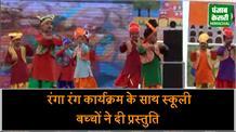 गुरूकुल इंटरनेशनल स्कूल सोलन ने मनाया एनुअल डे, बच्चों ने दी रंगारंग प्रस्तुति