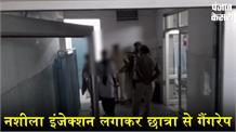 अस्पताल में नशीला इंजेक्शन लगाकर छात्रा के साथ गैंगरेप, आरोपी फरार