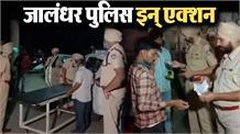 Festivals के मद्देनज़र Jalandhar Police चौकस